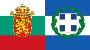 Ελλάδα - Βουλγαρία: Εχθρικοί σύμμαχοι και φιλικοί εχθροί