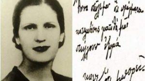 Ιουλία Μπίμπα: Μια άγνωστη ηρωίδα της Αντίστασης
