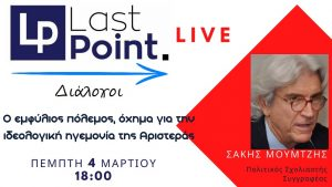 "LastPoint.gr | Διάλογοι: ""Ο εμφύλιος πόλεμος, όχημα για την ιδεολογική ηγεμονία της Αριστεράς"" με ομιλητή τον Σάκη Μουμτζή"