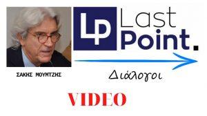 "LastPoint.gr (Διάλογοι) – ""Ιδεολογική ηγεμονία της Αριστεράς"" με ομιλητή τον Σάκη Μουμτζή (VIDEO)"